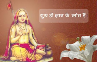 Guru Purnima Images, Wishes and Quotes in Hindi  IMAGES, GIF, ANIMATED GIF, WALLPAPER, STICKER FOR WHATSAPP & FACEBOOK