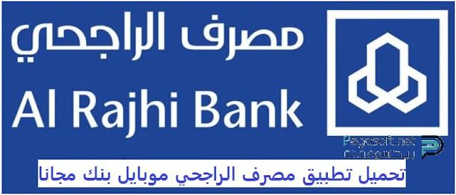 تحميل تطبيق الراجحي بنك الجديد