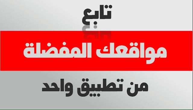 لمتابعي الأخبار والصحف والجرائد الجزائرية والعربية والعالمية , أفضل تطبيق اخباري للأندرويد , يعمل بخدمة RSS , يمكنك من متابعة كل مواقع الويب المفضلة على الأنترنت .