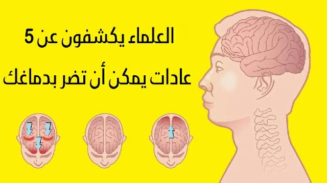 5 عادات يمكن أن تضر بدماغك