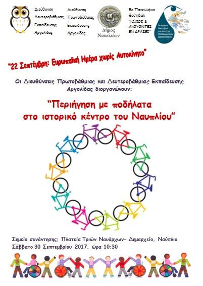Περιήγηση με ποδήλατα στο ιστορικό Ναύπλιο
