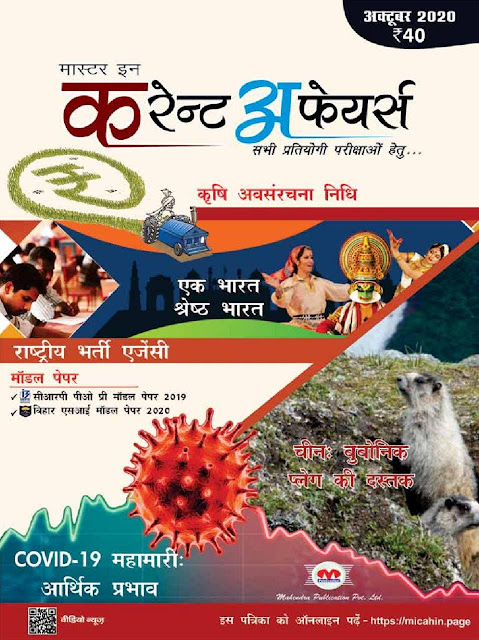 Master in Current Affairs (October 2020) : For All Competitive Exam Hindi PDF Book
