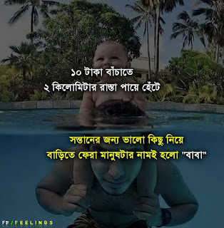 Bangla Caption for Facebook