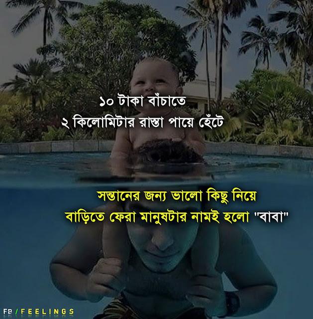 Bangla Caption for Facebook