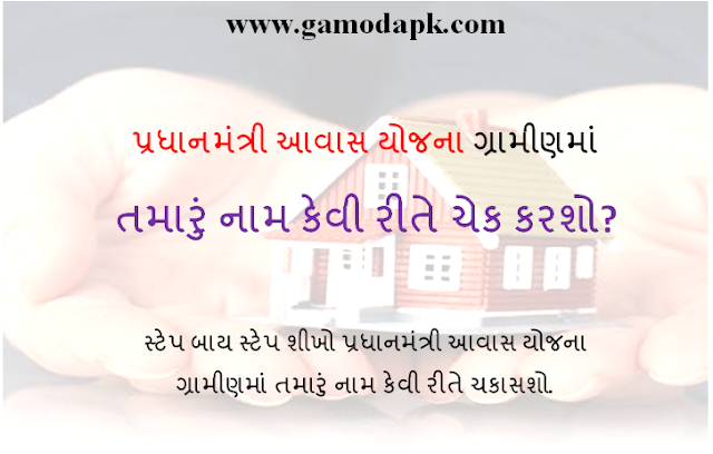 How To Check Pradhan Mantri Awas Yojana in your Name.?