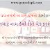 How To Check Pradhan Mantri Awas Yojana in your Name.?