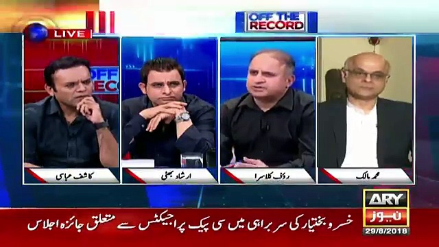 Off The Record With Kashif Abbasi 29 August 2018