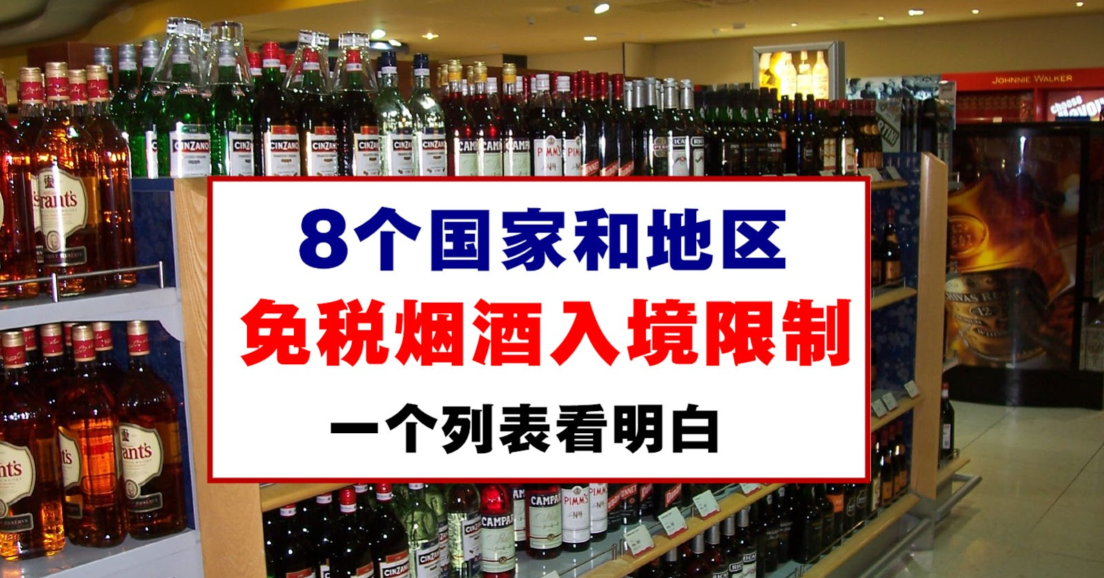 8个国家和地区免税烟酒入境限制