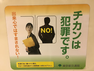 A chikan poster at a local station with a picture of a woman and a slogan