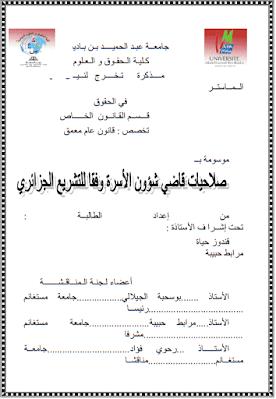 مذكرة ماستر: صلاحيات قاضي شؤون الأسرة وفقا للتشريع الجزائري PDF