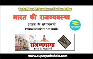 प्रधानमंत्री GK Questions SET 1