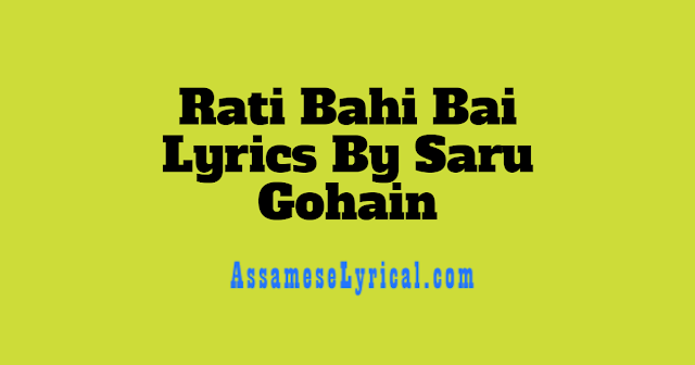 Rati Bahi Bai Lyrics