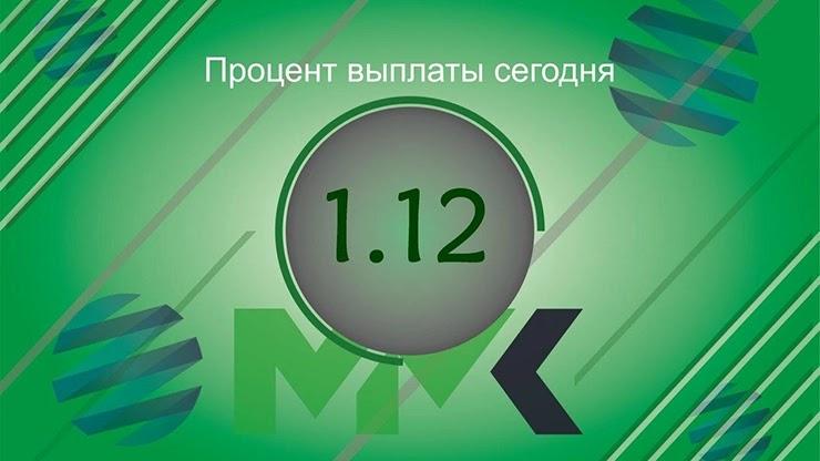 Отчет по выплатам от MMK Investment