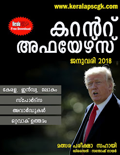 Current Affairs in Malayalam Jan 2018