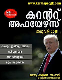Current Affairs in Malayalam Jan 2018