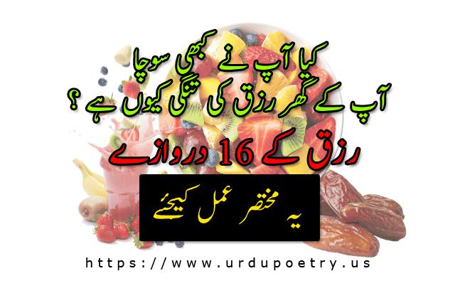Rizq Ke 16 Darwaze Aur Unki Chabi - Rizq Me Barkat Hogi