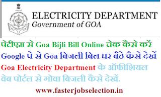 Google Pay Se Goa Electricity Bill Payment Online | पेटीएम से Goa Bijli Bill Online  कैसे चेक करे