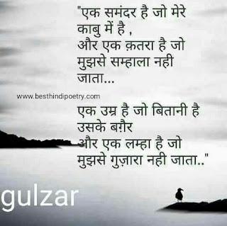 gulzar saab poetry