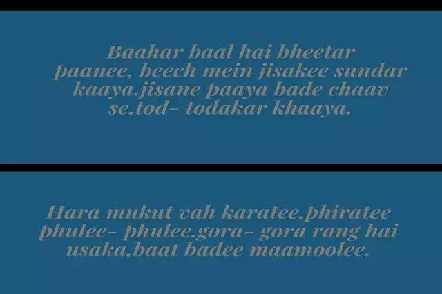 Paheli In Hindi 2020