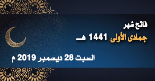 السبت 28 دجنبر 2019 : فاتح جمادى الأولى 1441