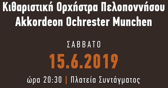 Συναυλία της Κιθαριστικής Ορχήστρας Πελοποννήσου στο Ναύπλιο