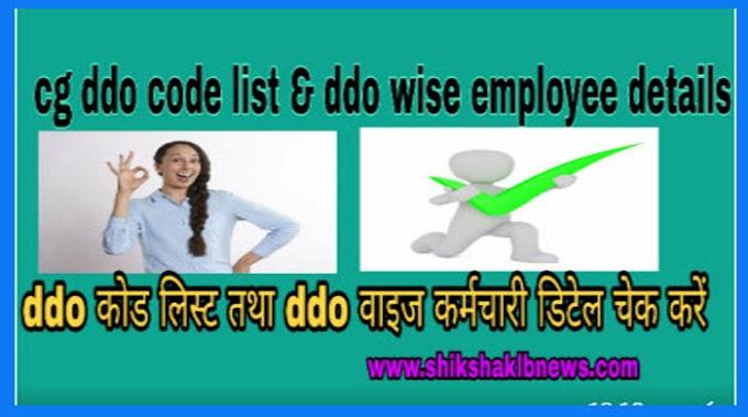 DDO code list तथा ddo कोड के आधार पर कर्मचारियों की संख्या तथा उनका डिटेल कैसे पता करें