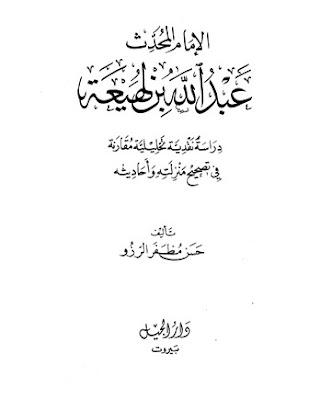 الإمام المحدث عبد الله بن لهيعة دراسة نقدية تحليلية مقارنة في تصحيح منزلته وأحاديثه - حسن مظفر الرزو