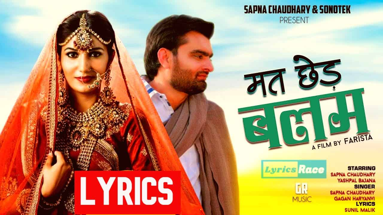 Mat Ched Balam Lyrics Sapna Chaudhary, Gagan Haryanvi   New Haryanvi Songs 2020
