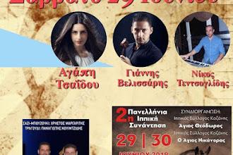 2η Πανελλήνια Ιππική Συνάντηση στην Κοζάνη