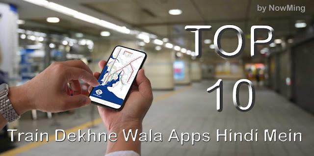 Train Dekhne Wala Apps