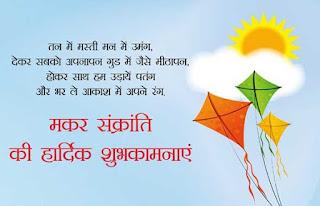 happy makar sankranti in marathi