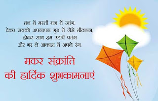 happy makar sankranti in marathi