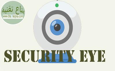 ،برنامج ربط كاميرات المراقبة بالكمبيوتر ،تشغيل كاميرات المراقبه على الكمبيوتر ،توصيل كاميرات المراقبة على الكمبيوتر ،برنامج كاميرات المراقبة للكمبيوتر ،توصيل كاميرات المراقبة بالكمبيوتر ،كيفية ربط كاميرات المراقبة على الموبايل ،تحميل برنامج كاميرا مراقبة للكمبيوتر ،برنامج تشغيل كاميرات المراقبة dvr على الكمبيوتر ،طريقة تشغيل كاميرات المراقبة على الكمبيوتر بدون dvr ،برنامج مراقبة الكاميرات من خلال الكمبيوتر ،برنامج مراقبة الكاميرات dvr للكمبيوتر ،توصيل كاميرات المراقبة بالموبايل ،برنامج عرض كاميرات المراقبة على الكمبيوتر ،برنامج كاميرات المراقبة ،برنامج تشغيل الكاميرات المراقبة على الكمبيوتر ،برنامج مراقبة الكاميرات dvr للاندرويد ،برنامج كاميرات المراقبه ،فتح كاميرات المراقبة من الكمبيوتر ،افضل برنامج dvr للكمبيوتر ،توصيل dvr بالكمبيوتر ،ربط كاميرا الموبايل بالكمبيوتر ،برنامج كاميرا مراقبة للكمبيوتر مجانا ،برنامج تسجيل الكاميرا المراقبة ،برنامج مراقبة الكاميرات dvr ،برنامج تشغيل كاميرات المراقبة على الجوال ،كيفية تشغيل dvr على الكمبيوتر ،برنامج لتشغيل كاميرات المراقبة على الكمبيوتر ،برنامج كاميرات مراقبة ،ربط ال dvr بالموبايل ،برنامج كاميرات المراقبة للاندرويد ،برنامج كاميرات المراقبة dvr ،كيفية تشغيل كاميرات المراقبة على الموبايل ،برنامج تسجيل كاميرات المراقبة ،ربط dvr بالكمبيوتر ،تحميل برنامج تشغيل كاميرات المراقبة على الكمبيوتر مجانا ،تحميل برنامج كاميرا مراقبة للكمبيوتر مجانا ،ربط dvr بالموبايل ،برنامج dvr للكمبيوتر ،طريقة تثبيت كاميرات المراقبة على الجوال ،برنامج ربط الموبايل بالكمبيوتر ،برنامج مراقبة الكاميرات ،برنامج مراقبة الكمبيوتر ،برنامج لتوصيل الكمبيوتر بالموبايل ،استخدام كاميرا الموبايل للكمبيوتر ،تحميل برنامج cms لكاميرات المراقبه ،برنامج الكاميرات ،طريقة توصيل كاميرات المراقبة ،كيفية تشغيل كاميرات المراقبة ،برنامج كاميرا الموبايل ،برنامج مراقبة الكمبيوتر وتسجيل كل مايحدث عليه ،برنامج توصيل نت الكمبيوتر بالموبايل ،برنامج مراقبة الهاتف المحمول من الكمبيوتر ،تشغيل dvr على الكمبيوتر ،برنامج تشغيل dvr على الموبايل ،كاميرات كمبيوتر ،برنامج مراقبة الموبايل ،برنامج تشغيل كاميرات المراقبة dvr ،برنامج تشغيل كاميرات المراقبة dvr على الموبايل ،برنامج تشغيل الكامير