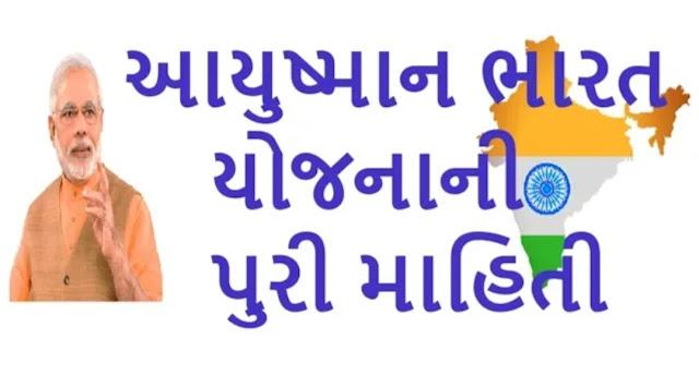Pradhan mantri Ayushman Bharat Yojana