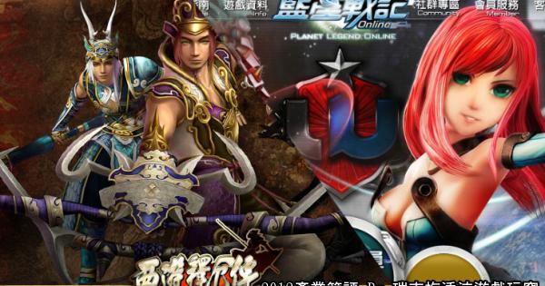 2012年度臺灣遊戲公司簡評