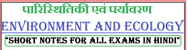 Environment And Ecology For Upsc In Hindi