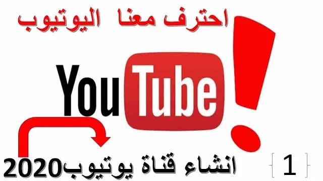 كيفية إنشاء قناة علي اليوتيوب  | الربح من اليوتيوب 2020