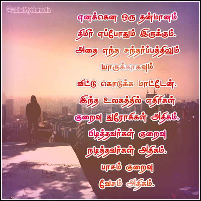 20 வாழ்க்கை ஸ்டேட்டஸ் | Tamil Whatsapp Status