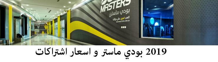 بودي ماستر و اسعار اشتراكات 2019