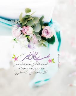 صباح الخير الحمد لله الذي أنعم علينا بعمر جديد ويوم جديد نعيشه