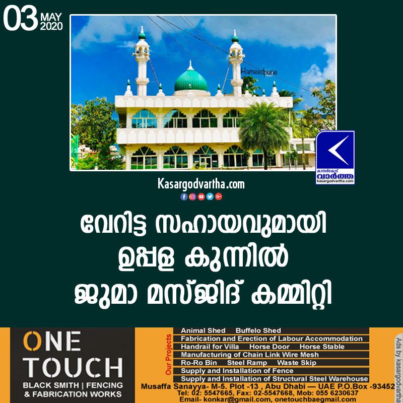 Kerala, News, Uppala, Juma masjid committie, Help of Uppala Kunnil Juma Masjid Committee