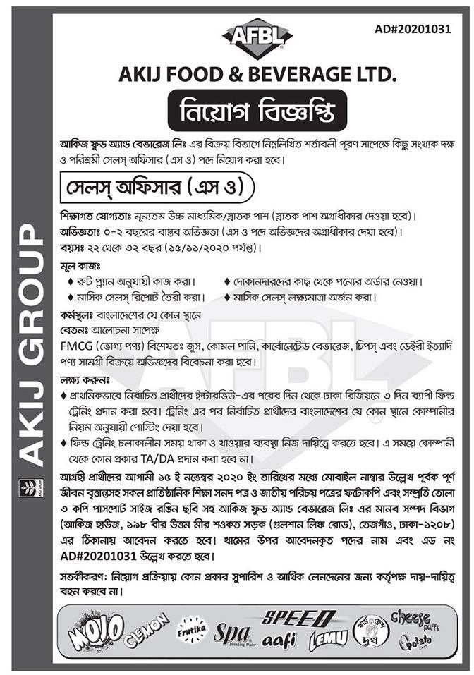আকিজ ফুড এন্ড বেভারেজ নিয়োগ বিজ্ঞপ্তি - bangladesh protidin potrika ajoker cakorir khobor