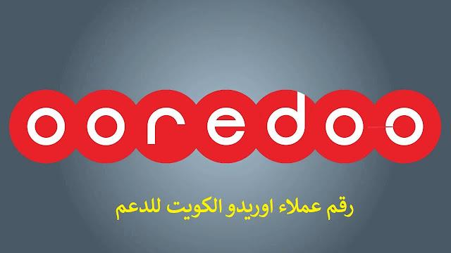 رقم عملاء اوريدو الكويت للدعم