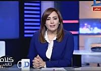برنامج كلام تانى حلقة 26-5-2017 مع رشا نبيل