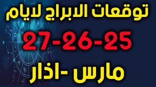 توقعات الابراج لايام 25-26-27 مارس -اذار 2019