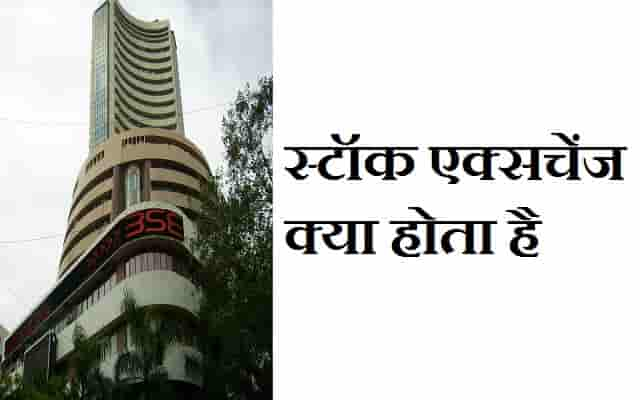 What is Stock Exchange In Hindi