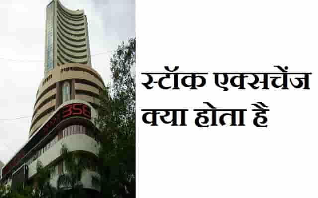 स्टॉक एक्सचेंज क्या है - What is Stock Exchange In Hindi