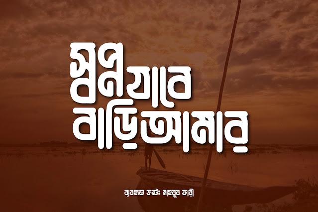 Bangla Stylish Font Free Download 2021.  latest bangla typography font 'Mahbub Fari' free download now - 2021.