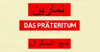 تمارين المضارع التام Das Präteritum مع الحلول :