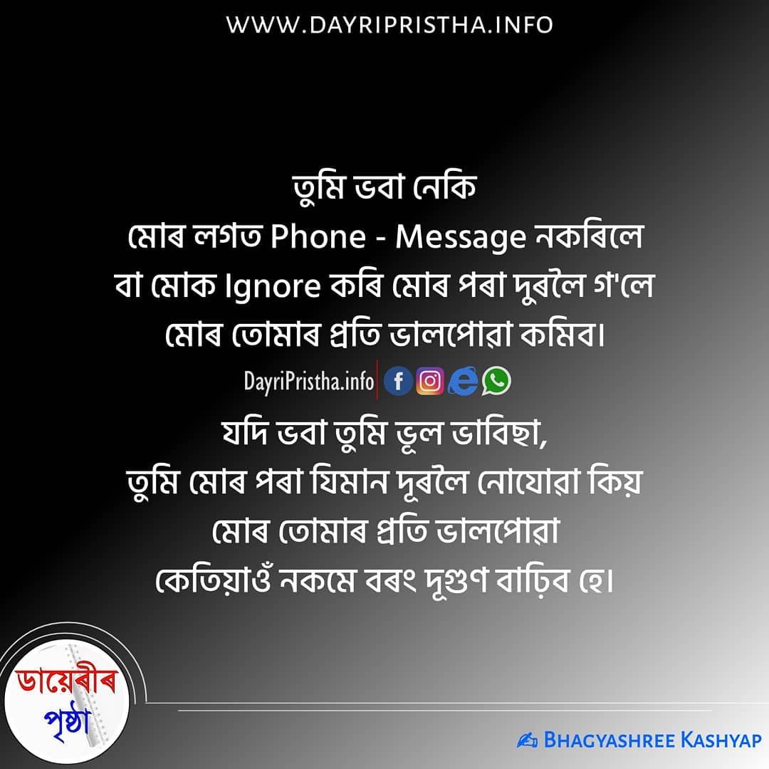 30 Best Assamese Whatsapp Status Best Assamese Whatsapp